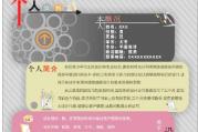 <font>web</font><font>前端</font>、个人简历模板、个人简历