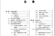 中文版android电子书pdf