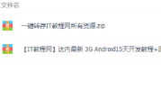 Android教程+源码达内最新视频教程