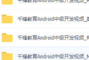 Android开发视频千锋教育