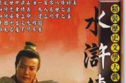 水浒传txt全集 白话文(经典完整版)