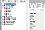 W3CSchool全套Web开发手册 CHM 下载