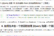 最常见的 20 个 <font>jQuery</font> 面试题及答案<font>jQuery</font>的面试问题