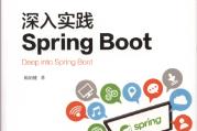深入实践<font>Spring</font> Boot_PDF.zip