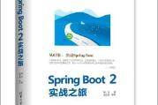 样章_Spring Boot 2实战之旅_PDF_支持原创_百度云盘