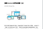 浅谈 Android 多平台发展(上)_PDF_免费下载