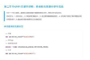<font>mysql</font>查询优化_PDF_百度云_免费下载
